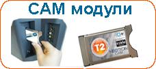 купить CAM модули dvb t2