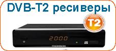 купить Ресиверы DVB-t2