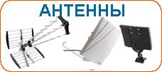 купить DVB-T2 эфирные антенны